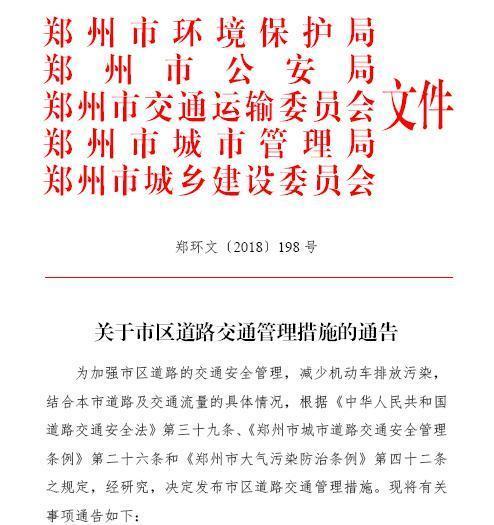 文件作废郑州电动货车上高架吃3张罚单