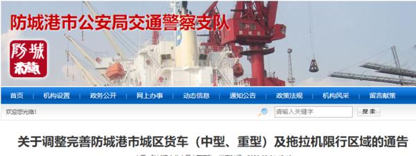 防城港:9月16日起这些路段大货车限行!