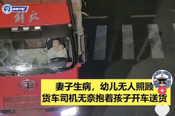 幼儿无人照顾!货车司机无奈抱孩子开车