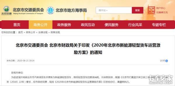 新能源货车销量遇冷?为激励市场,看看北京的新补贴政策怎么样