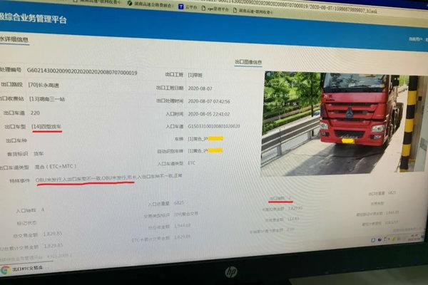 货车ETC多扣费客服:下次不予退费