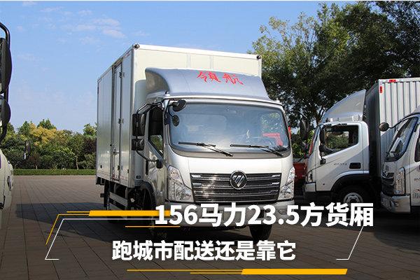 156马力23.5方货厢用它跑城市配送咋样?