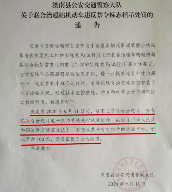 唐山:交警联合治超站严查违反禁令行为