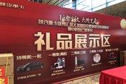 购陕汽重卡 赢价值18.8万轿车 徐州汇鑫中秋客户答谢会圆满成功