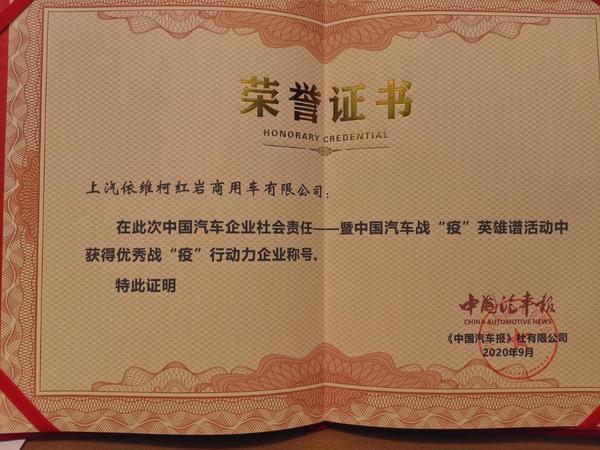 """敢于担当上汽红岩荣获""""优秀战'疫'行动力企业""""大奖"""