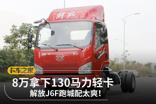 8万拿下130马力轻卡解放J6F跑城配太爽