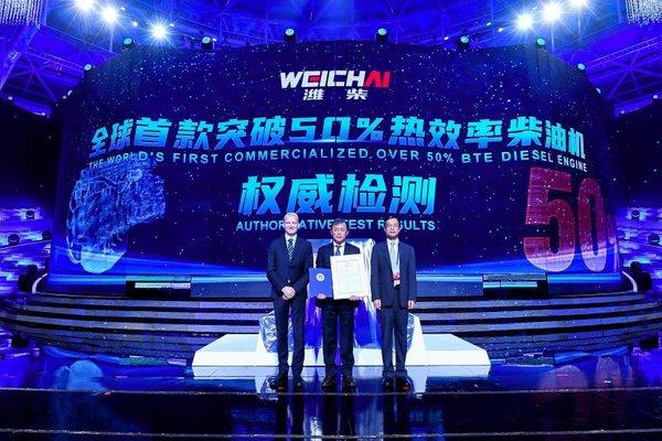 再创里程碑!潍柴集团发布全球首款突破50%热效率的商业化柴油机