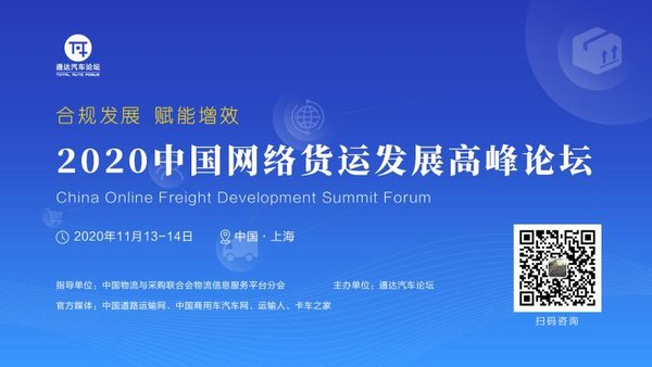 赋能增效!2020中国网络货运发展高峰论坛11月13-14日将在上海举办