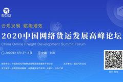 2020中国网络货运发展高峰论坛即将举办