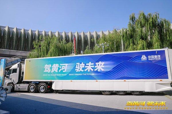 定了重汽新黄河X7定价43.18-49.88万元