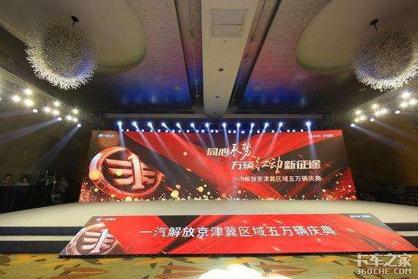 无惧疫情逆势上扬解放京津冀1-9月销量成功破5万!