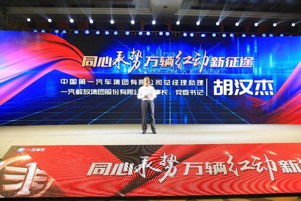 疫情之下的逆势增长!一汽解放京津冀区域5万辆庆典