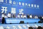 第十六届中国(梁山)专用汽车展览会开幕 产品出口70余个国家地区