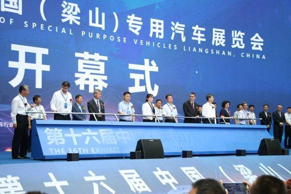 第十六届中国(梁山)专用汽车展览会开幕产品出口70余个国家地区