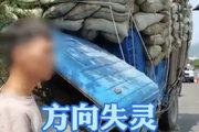 蓝牌货车超载900%失控撞报废 交警:罚700记7分