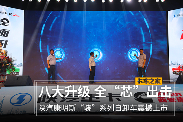 """八大升级全""""芯""""出击陕汽康明斯""""骁""""系列自卸车震撼上市"""