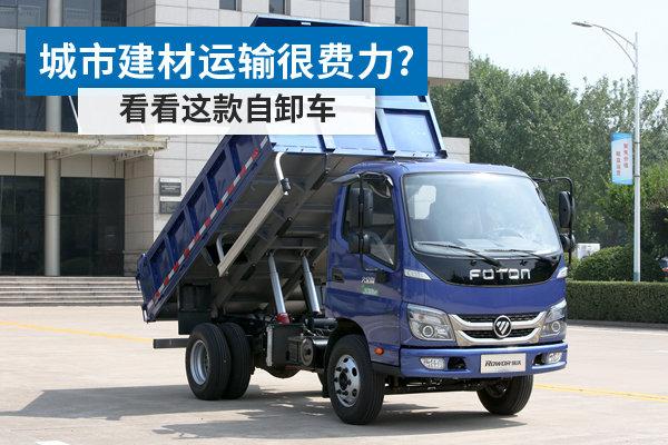 城市建材运输很费力?这款蓝牌福田大金刚1够轻更能拉!
