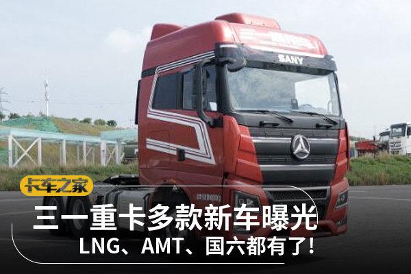 三一重卡多款新车曝光LNG、AMT都有了