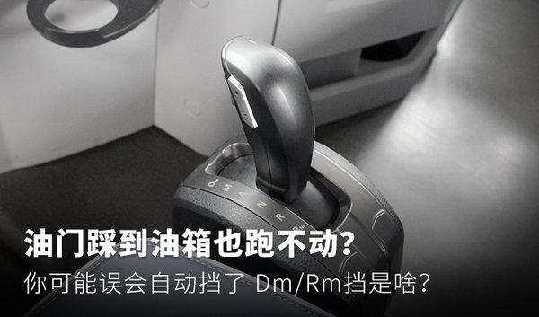 油门踩到油箱都跑不动?你可能误会自动挡了Dm/Rm挡是啥?