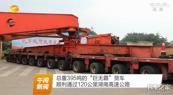 31个轴总重395吨这种巨无霸是咋运输的