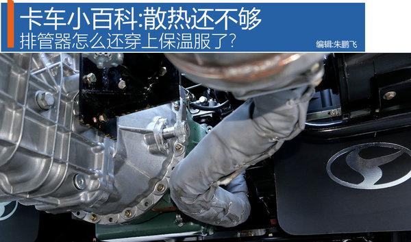 卡车小百科(52):什么情况?散热还来不及排气管居然还穿上了保温服