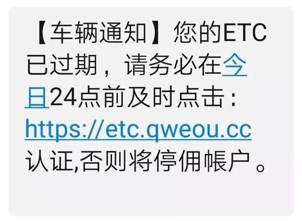 紧急扩散!警惕ETC骗局有人被骗3万