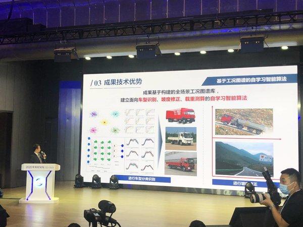 """用车联网数据就能查超载北京交通大学发布""""天秤""""系统技术"""
