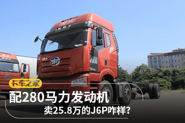 配280马力发动机主驾座椅带通风加热J6P质惠版小三桥报价25.8万