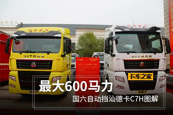 最大600马力国六自动挡汕德卡C7H能否媲美进口车?