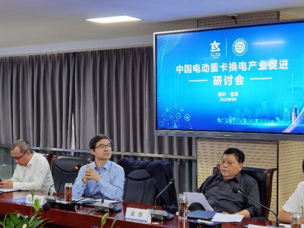 两院院士在宜宾中国电动重卡换电产业促进联盟在宜宾成立