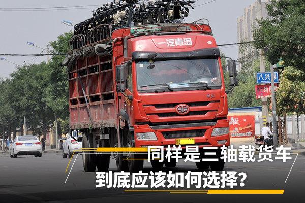 同样是三轴载货车受政策影响跌宕起伏到底应该怎么选?