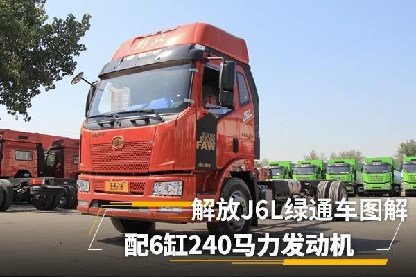 配6缸240马力发动机主驾为通风加热座椅解放J6L高顶双卧绿通款图解
