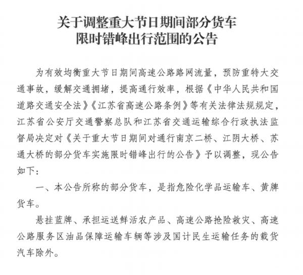 卡友注意江苏调整节假日货车限行方案
