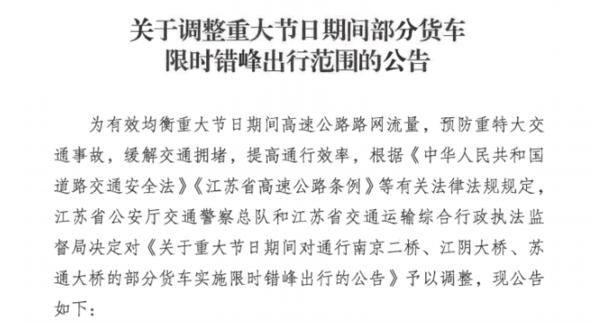 江苏:调整重大节假日部分货车限行方案