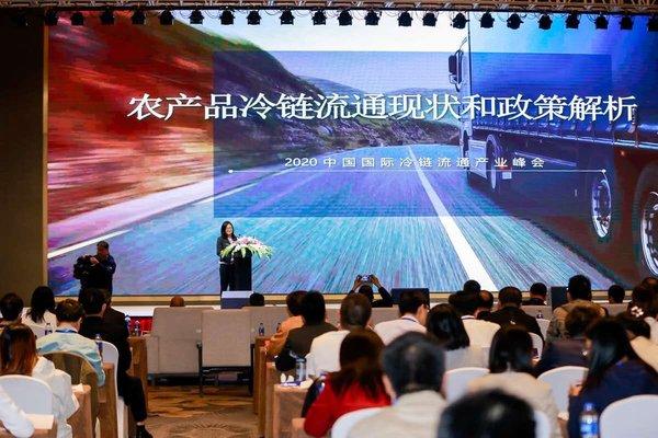 """上汽红岩助力""""2020中国国际冷链流通产业峰会"""""""