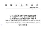 治超新办法 湖南出台公路货车不停车超限超载检测技术规范