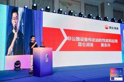 赋能新基建润滑大转型中国润滑技术论坛(2020)成功召开