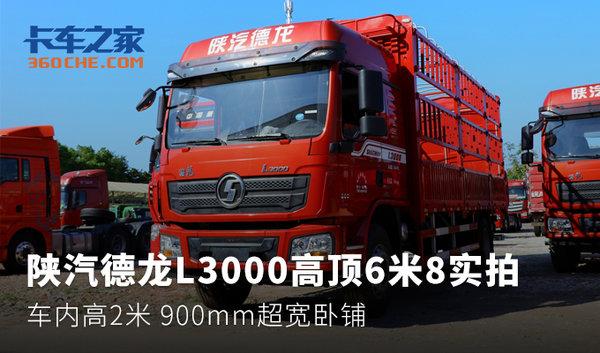 车内高2米900mm超宽卧铺陕汽德龙L3000高顶6米8实拍
