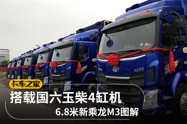 搭载国六玉柴4缸机6.8米新乘龙M3图解