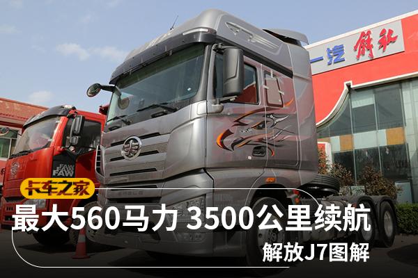 最大560马力3500公里续航解放J7图解