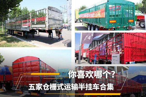 五家仓栅式运输半挂车合集你会选择哪一个?