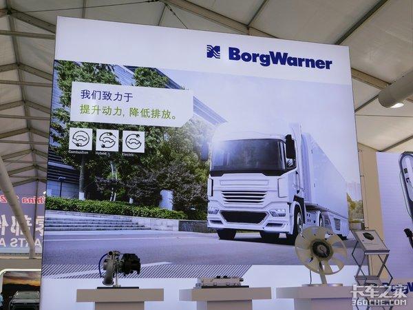持续发力电气化 博格华纳展示卡车新品