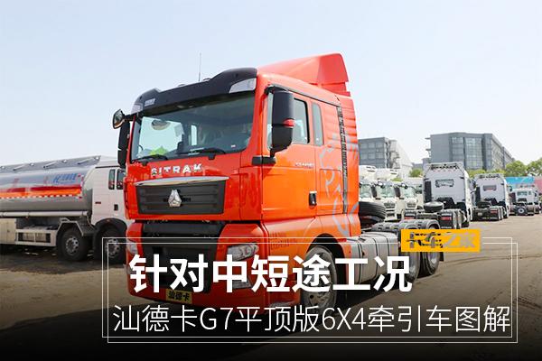 针对中短途工况汕德卡G7平顶版6X4图解