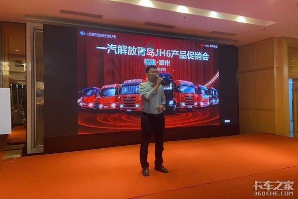一汽解放青汽JH6产品推介会漳州吉兴站