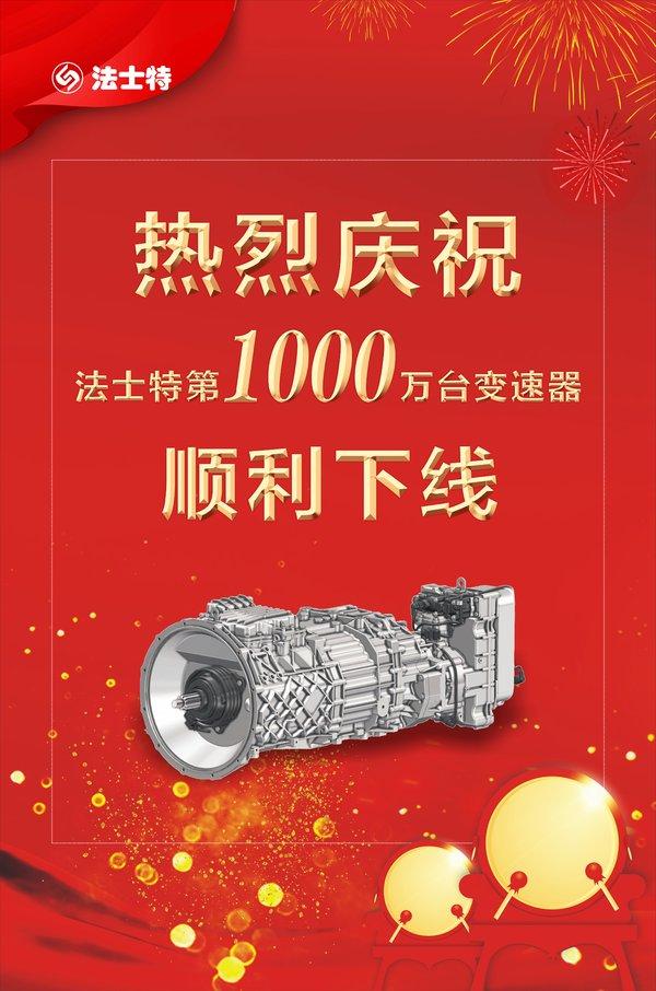 法士特第1000万台变速器下线智行品牌领跑产业链升级