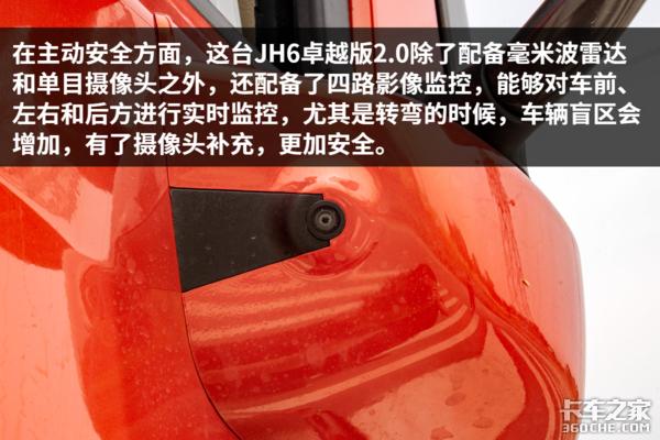 潍柴+法士特详评解放JH6卓越版2.0牵引