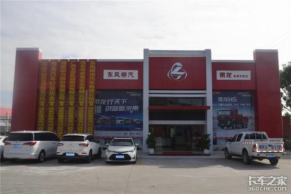 茂名宏粤东风柳汽乘龙4S店新店隆重开业暨乘龙H7轻奢版正式上市