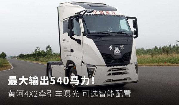 最大输出540马力!黄河4X2牵引车曝光可选智能配置