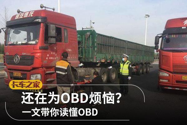 还在为OBD烦恼?一文带你读懂OBD