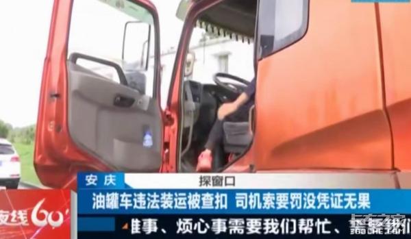 运输危化品被刑拘8万元油品却不翼而飞